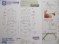 Japanese_knitting_book