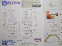 Japanese_knitting_book
