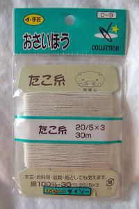 Japanese_string_1