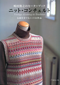 Vintage Knitting in Tradition